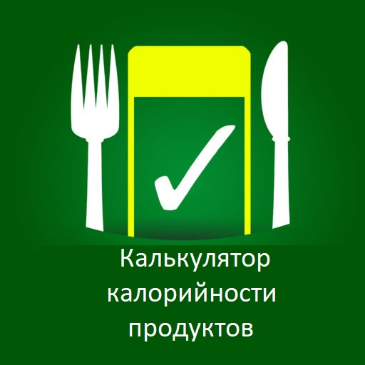 калькулятор калорийности продуктов